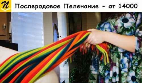 Послеродовое пеленание женщины Доулой - психологом - Ольгой Воробьевой