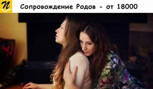 Сопровождение родов Доулой - помощницей в родах, психологом - Ольгой Воробьевой