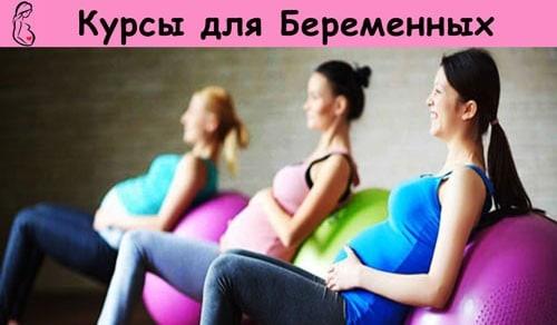 курсы для беременных в москве и зеленограде