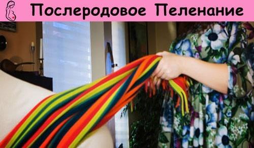 Пеленание женщины после родов - послеродовое пеленание - восстановление