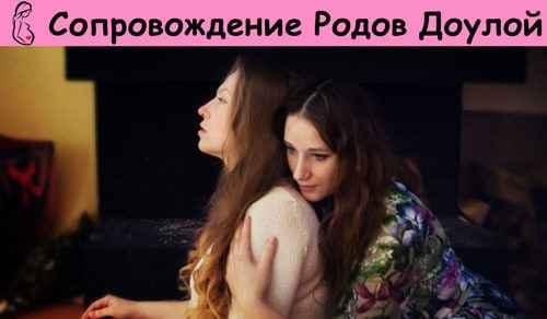 Психологическое сопровождение родов доулой в Москве